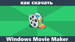 Как скачать Windows Movie Maker на русском бесплатно (официальный установщик)