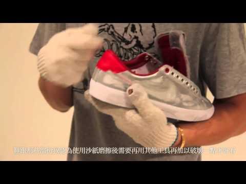 Edison Chen現場教擦鞋!NIKE CLOT Tennis Classic AC TZ (Museum Edition)