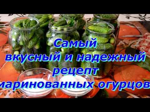 Самые вкусный и надежный рецепт маринованных огурцов !