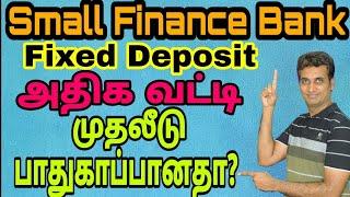49. Small Finance Bank -    Fixed Deposit  ?| MMM |Tamil