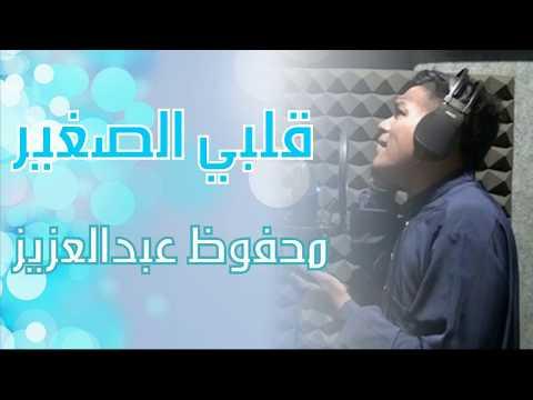 Qolbi Shoghir - Mahfudz Abdul Aziz (Sholawat Tanpa Musik Merdu)