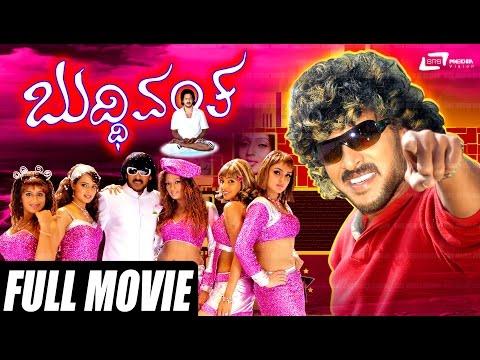 Buddhivantha–ಬುದ್ಧಿವಂತ  Kannada Movie Full HD   Upendra, Pooja Gandhi, Suman Ranganath