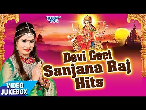 देवी गीत - संजना राज हिट्स - Devi Geet - Sanjana Raj Hits - Video Jukebox - Bhojpuri Devi Geet