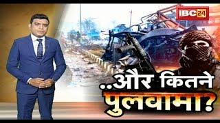 Pulwama Attack: आतंकी हमले में CRPF के 37 जवान शहीद |