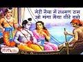 मेरी नैया में लक्ष्मण राम ओ गंगा मैया धीरे बहो........