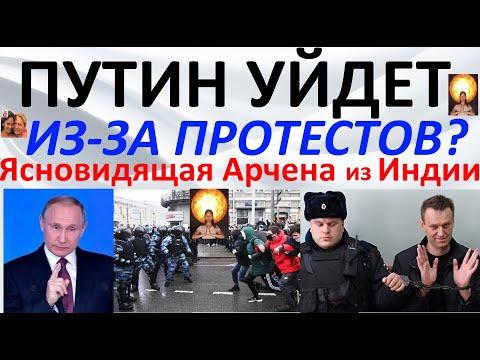 Путин уйдет из за протестов? Ясновидящая Арчена из Индии