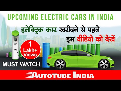 UPCOMING ELECTRIC CARS IN INDIA | MUST WATCH VIDEO | PRICE | RANGE