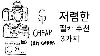 저렴한 필름 카메라 추천 l 1회 필름 카메라 플리마켓…