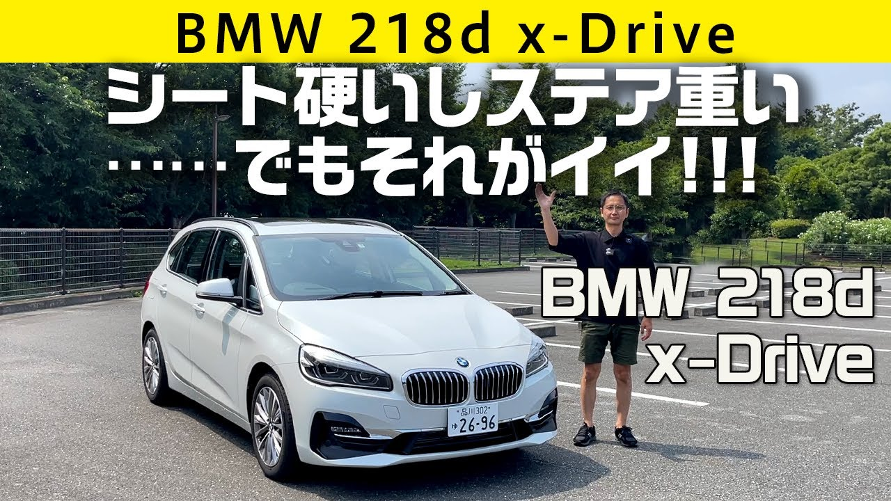 【BMW 218d x-Drive】FF系でも貫く硬派シャシー! そこにシビれる憧れるゥ!