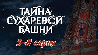 Тайна Сухаревой башни (5-8 серия) | Приключенческий мультфильм