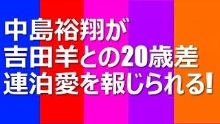 Hey!Say!JUMP・中島裕翔が吉田羊との20歳差連泊愛を報じられる! 演技力...