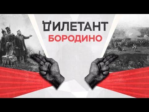 Бородино: победа, поражение