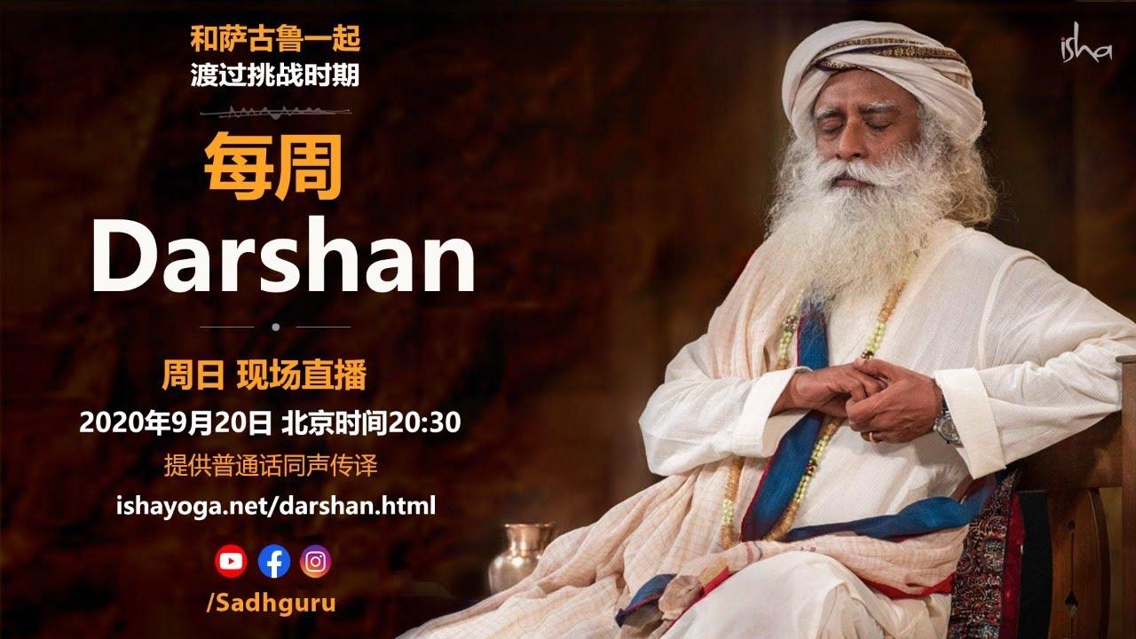 萨古鲁每周Darshan 2020年9月20日 北京时间20:30 普通话同声传译