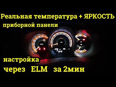 Лада Веста  Подсветка приборной панели + Реальная температура двигателя версия 2