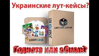 видео Сервис Lootcase.ru - интернет-бизнес по-русски