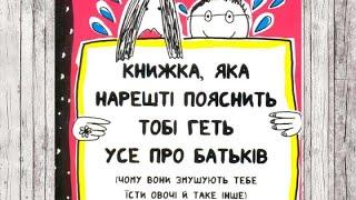 Обзор книги КНИЖКА, ЯКА НАРЕШТІ ПОЯСНИТЬ ТОБІ ГЕТЬ УСЕ ПРО БАТЬКІВ/КНИГА О ТОМ, КТО ТВОИ РОДИТЕЛИ