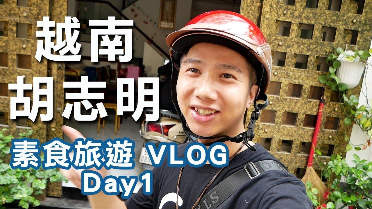 越南-胡志明 素食旅遊Day1│VLOG - YouTube