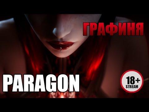 видео: paragon / Графиня - ИМБА / гайд / тактика / билд / колода /