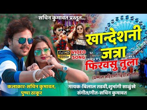 Khandesh Ni Jatra Firvasu Tula || Ahirani Song || Sachin Kumavat, Pushpa Thakur