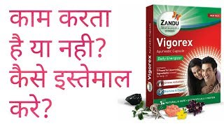 Zandu Vigorex Tablet Review | Is It effective? Hindi | Fitness Facts
