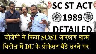 SC\ST आरक्षण ख़त्म करने पर, विरोध में उतरे DU के प्रोफेसर \ DU Professor ON PROTEST