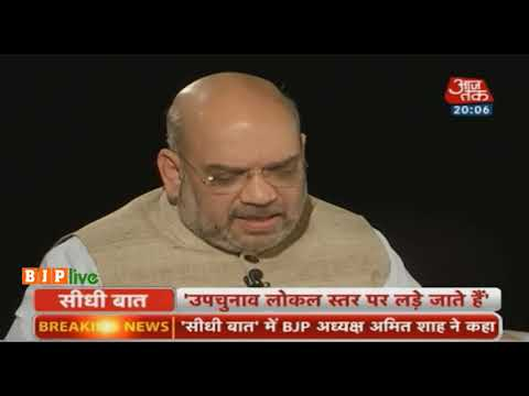 "Full interview of Shri Amit Shah on Aaj Tak's ""Seedhi Baat"" 