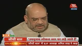 Full interview of Shri Amit Shah on Aaj Tak
