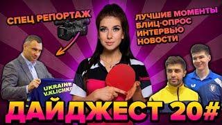 Gambar cover SETKA CUP / Дайджест 20# Яна Михайлик 11.12.19