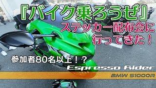 今回は2018年1月13日(土)に開催された、『バイク乗ろうぜ』の慎也さんのステッカー配布会に行って来ました。 沢山のファンの方がいらしてましたが、寒い中一人ひとり丁寧 ...