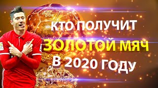 Кто получит Золотой мяч 2020 Кандидаты на ЗМ 2020 10 кандидатов на ЗМ 2020 Месси не получит