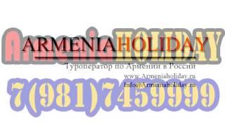 Аренда автомобилей с водителем в Армении +7(981)771-59-99(Аренда автомобилей в Ереване для поездок по всей Армении и Нагорному Карабаху и Грузии с водителем.В нашем..., 2013-11-17T13:16:04.000Z)