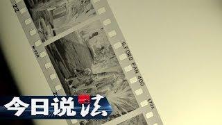 《今日说法》 20180413 两张照片:26年前的一场斗殴  让几个家庭支离破碎   CCTV今日说法官方频道