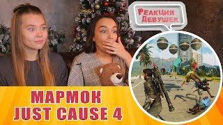 Реакция девушек - МАРМОК Just Cause 4 Баги, Приколы, Фейлы. Реакция