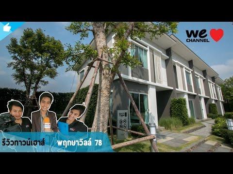(HD) รีวิวโครงการใหม่ : ทาวน์เฮาส์ พฤกษาวิลล์ 78 ศรีนครินทร์ 【BY:WEHOME】