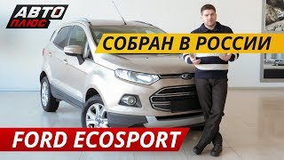 Проблемные места Ford EcoSport 2016 б/у