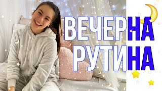 Вечерна рутина/Night Routine/Erika Doumbova