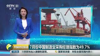 [中国财经报道]7月份中国制造业采购经理指数为49.7%| CCTV财经