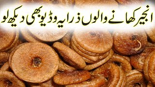 What Happens To Your Body If You Eat 3 Slice Of FIG (Anjeer) Daily