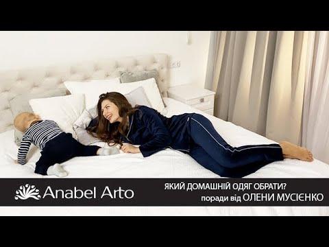 ????? ???????? ?????? ???????? | ????? ???????? & Anabel Arto