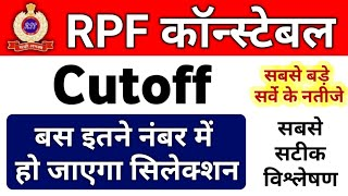 RPF Constable Cutoff 2019 ॥ RPF Cutoff 2019 ॥ RPF Constable Cutoff