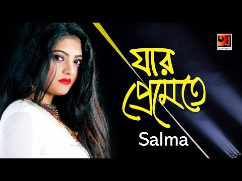 Jar Premete | by Salma | New Bangla Song 2018 | Lyrical Video | ☢☢ EXCLUSIVE ☢☢