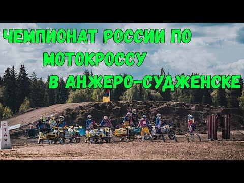 Чемпионат России по мотокроссу в Анжеро-Судженске