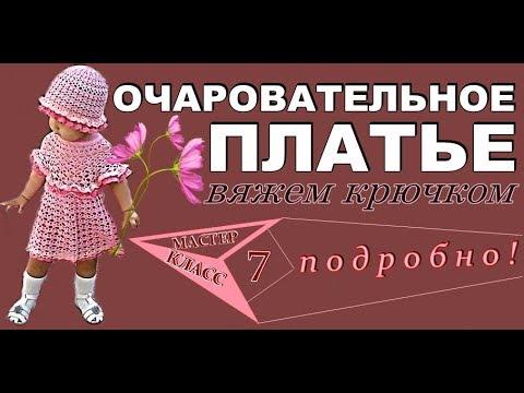 ОЧАРОВАТЕЛЬНОЕ ПЛАТЬЕ на девочку - малышку 1,5 - 2 года. Мастер-класс, часть 7.