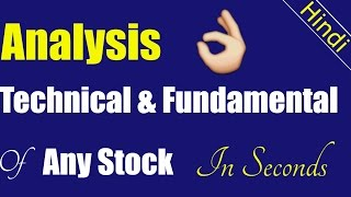 Fundamental and technical analysis of stocks | Technical and fundamental analysis for profits
