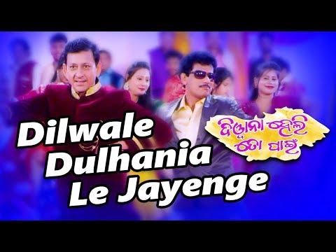 Dilwale Dulhania Le Jayenge | Studio Making | Udit Narayan | Diwana Heli To Pain | Odia Film 2018