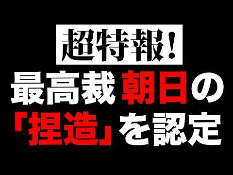 #457 【西岡力】完全勝訴!朝日新聞の慰安婦「強制連行説」が崩壊