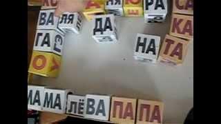 Лёва учится читать по кубикам Зайцева. шаг2