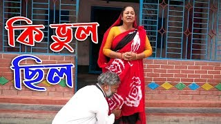 কি ভুল ছিল _ জীবন বদলে দেয়া একটি শর্টফিল্ম   অনুধাবন   Onudhabon   Bangla Natok   Short Film