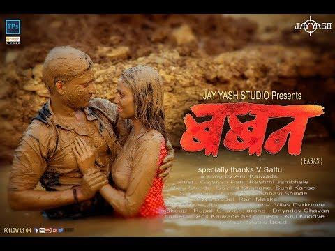 Baban Marathi Movie Song - Saaj Hyo Tuza   Anil Kaiwade   Jay Yash Studio Beed