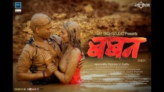 Baban Marathi Movie Song Saaj Hyo Tuza   Anil Kaiwade   Jay Yash Studio Beed
